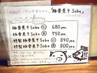 麺屋 ざくろ02