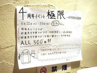 麺屋 ざくろ08