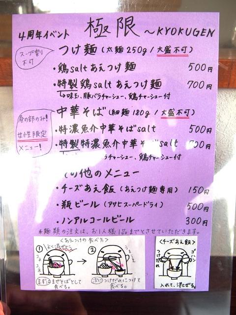 麺屋 ざくろ16