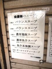 必勝軒 (4)