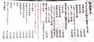 市川ウズマサ (12)