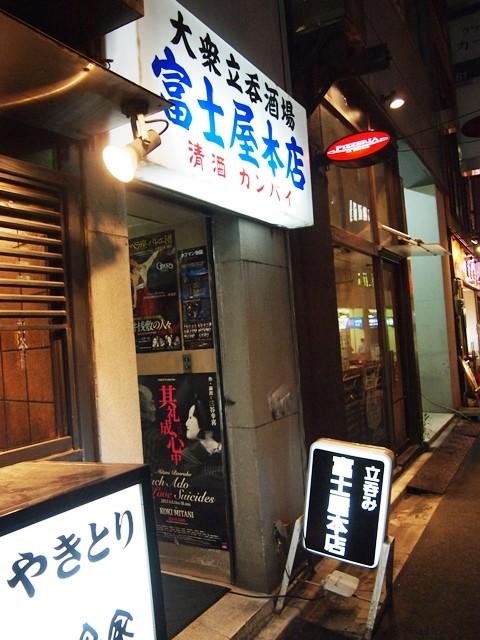 富士屋本店 (1)