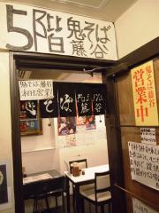 鬼そば 藤谷 (3)