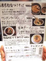 鬼そば 藤谷 (4)