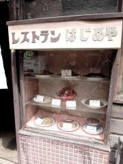 はじめや食堂 (35)