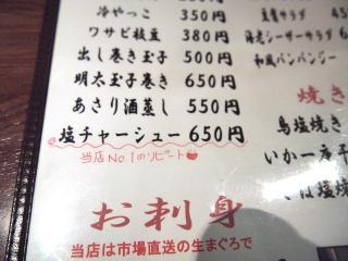 食彩屋 やしろ (35)
