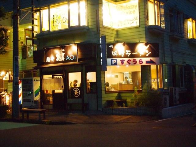 麺や 蒼 AOI (1)