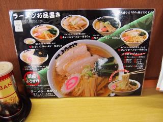麺屋 ようすけ (4)