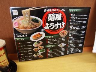 麺屋 ようすけ (5)