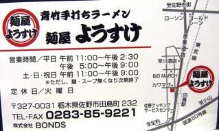 麺屋 ようすけ (11)