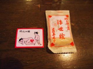 浮世絵迷作集 (1)