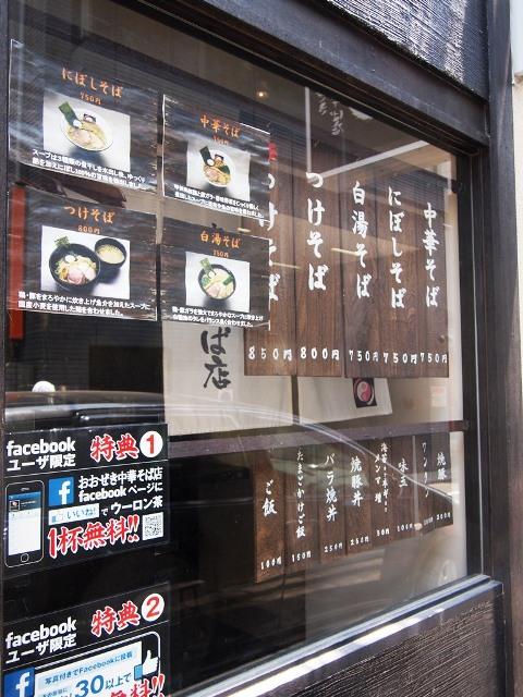 おおぜき中華そば店 (3)