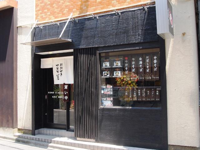 おおぜき中華そば店 (10)
