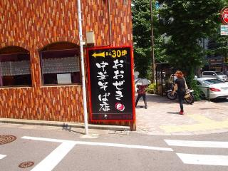 おおぜき中華そば店 (11)