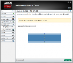 amd_ccc1_eyefinity_01.png