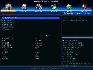 gigabyte_ga_z77x_d3h_uefi_01.png