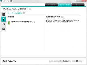 logicool_k270_06.png