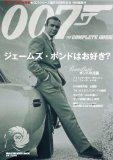 007 COMPLETE GUIDE: 007コンプリートガイド (マガジンハウスムック)