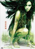 スピーシー・オブ・コブラ [DVD]