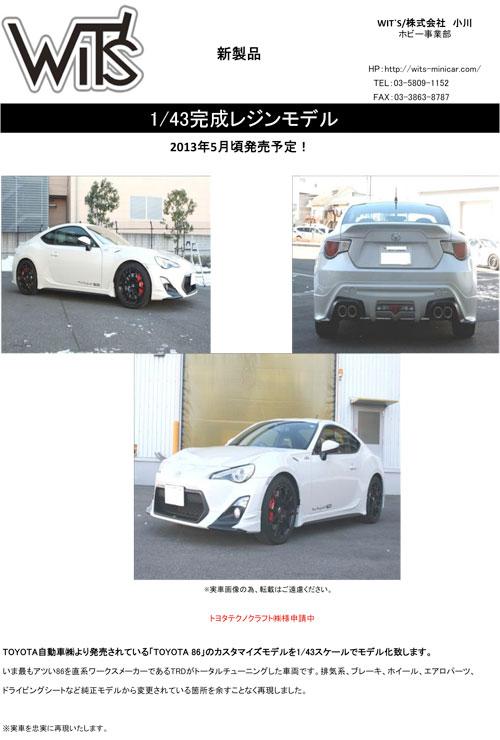TOYOTA-86-TRD ご注文書2012-Sheet1