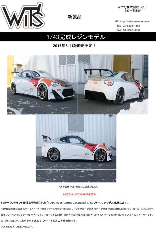 TOYOTA-86-Griffon ご注文書2012-Sheet1