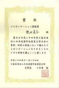 牧田さんプレゼンテーション奨励賞