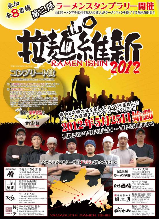 山口拉麺維新ポスター3