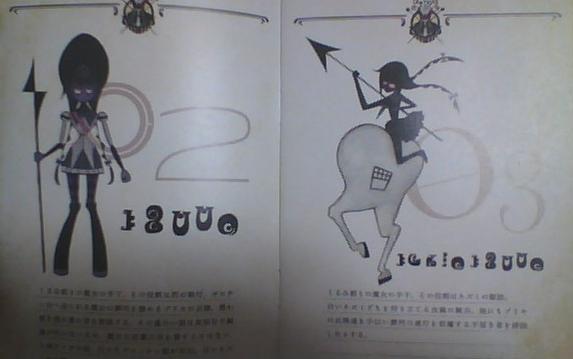魔女図鑑3