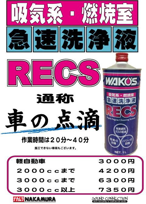 recs_2013121312285373b.jpg