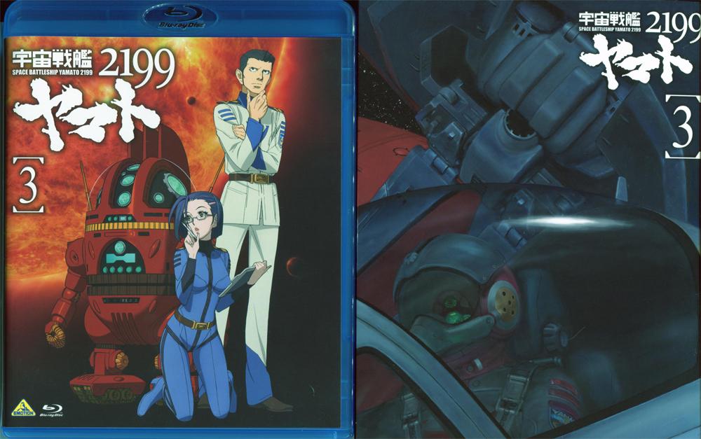 宇宙戦艦ヤマト2199第3章BD