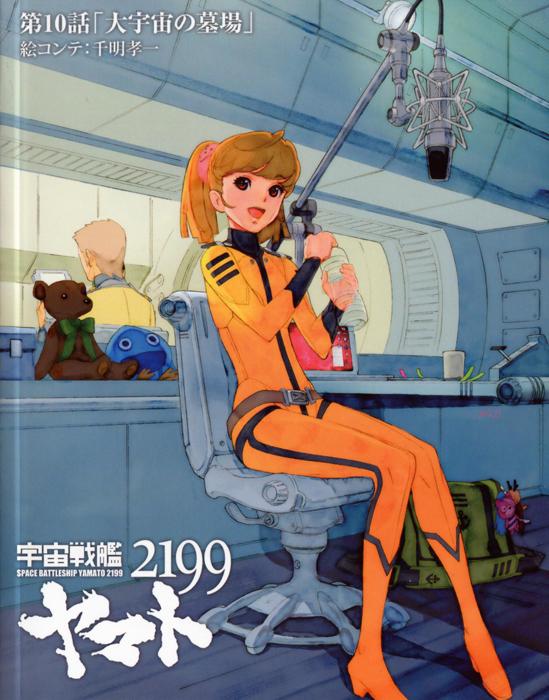 宇宙戦艦ヤマト2199第10話コンテ集