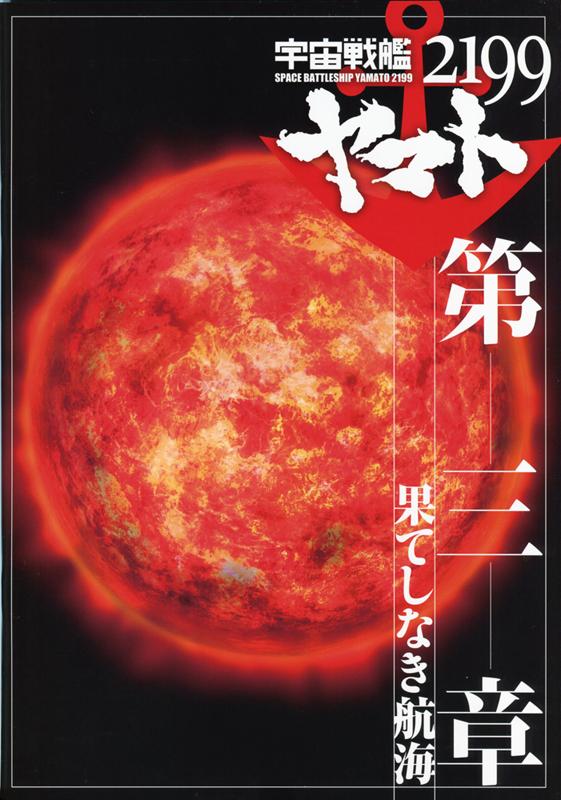 宇宙戦艦ヤマト2199第3章パンフレット
