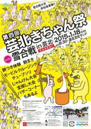 Gkichansai201502.jpg