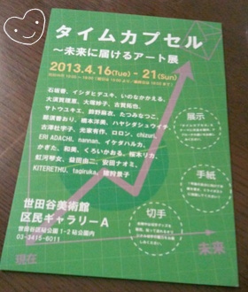 20130401dm のコピー