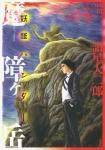 Youkai Hunter Series