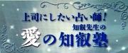 chiei-juku logo