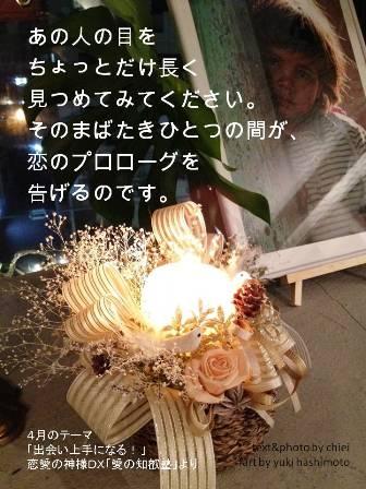 恋神4月 - コピー