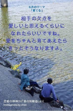 恋神5月 - コピー