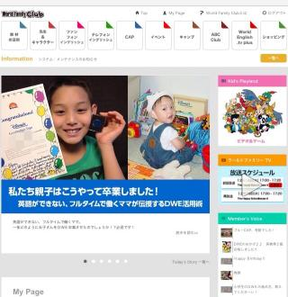 WFCwebサイト