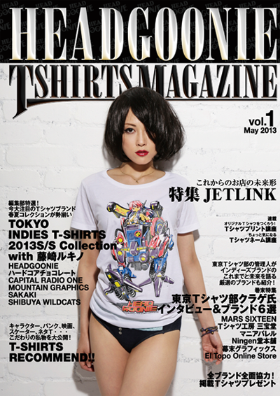 HEADGOONIE20T-SHIRTS20MAGAZINE20vol_1.png