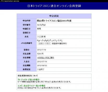 jtu_touroku_kakuteimachi.jpg