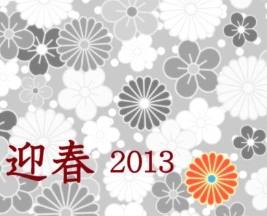 謹んで新年のお慶びを申し上げます