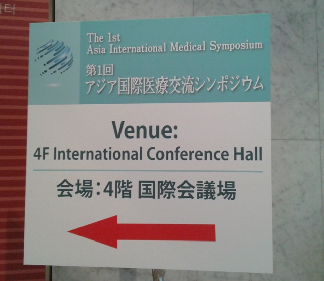 アジア国際医療交流シンポジウム