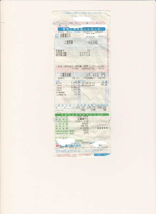 IMG_電気代6月