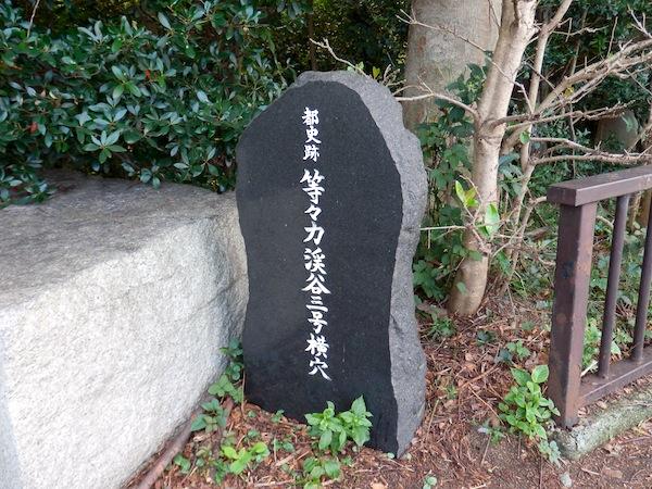 等々力渓谷3号横穴(東京都指定史跡)