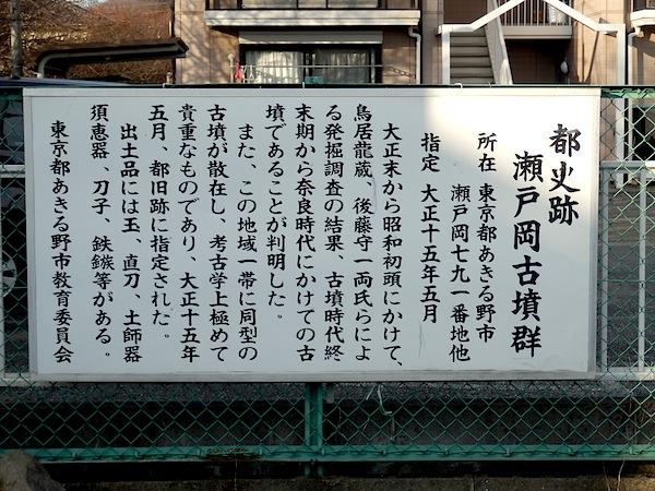 「瀬戸岡古墳群7号墳」(東京都指定史跡)
