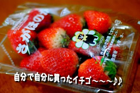 誕生日イチゴ