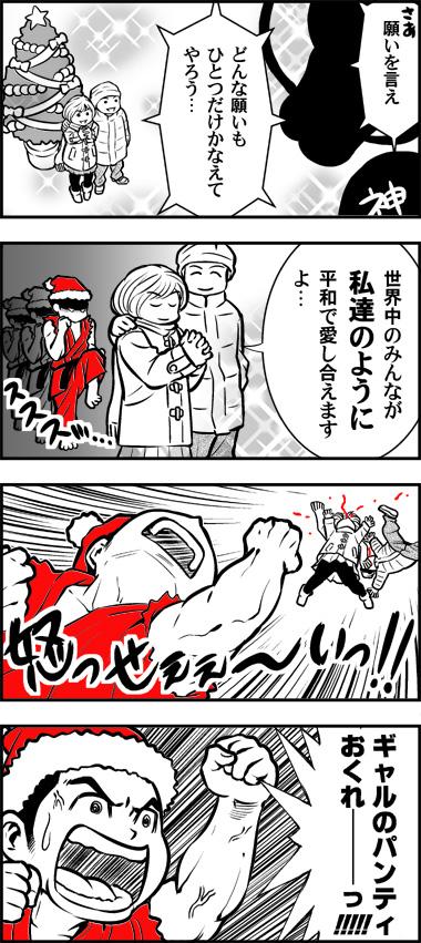 2012クリスマス