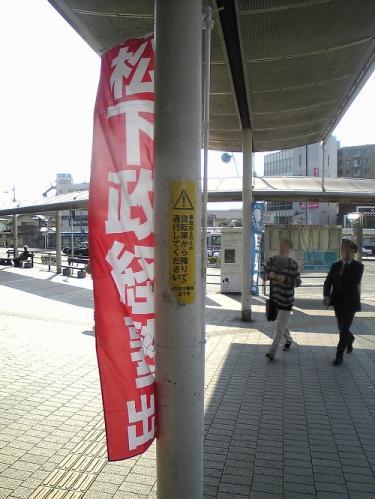 s-松下政経塾120507駅頭