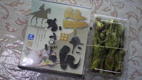 タラの芽と牛タンかまぼこ